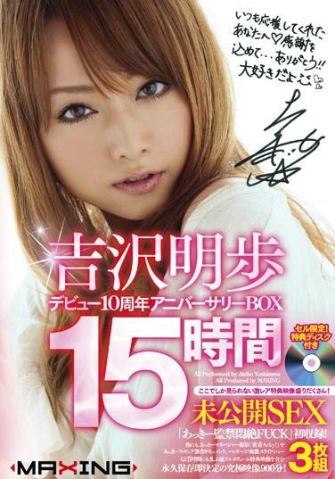 MXSPS-282 Akiho Yoshizawa 10th Debut Anniversary BOX 15 Hours