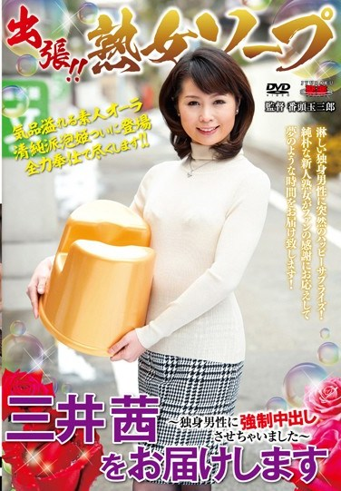 EUUD-17 Order In! Mature Woman Soap-up – One Akane Mitsui, Coming Right Up! Forced Creampies From Single Guys!
