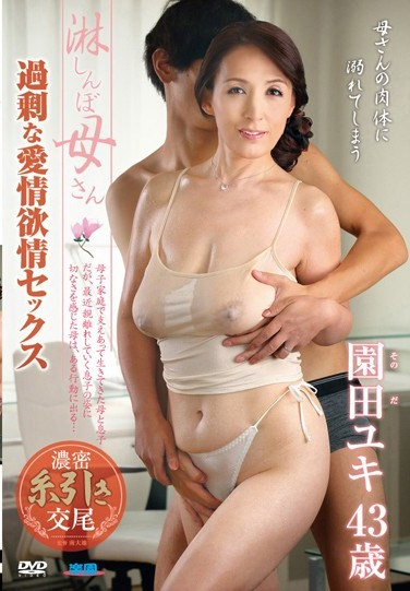 FERA-15 Lonely Mother – Sex with Overflowing Passion Yuki Sonoda