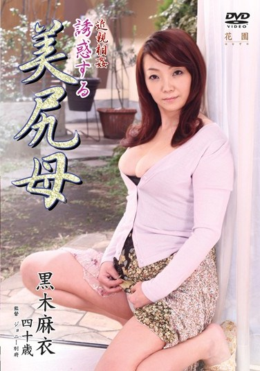 HONE-08 Incest! Temptation of a Beautiful Assed Mom Mai Kuroki
