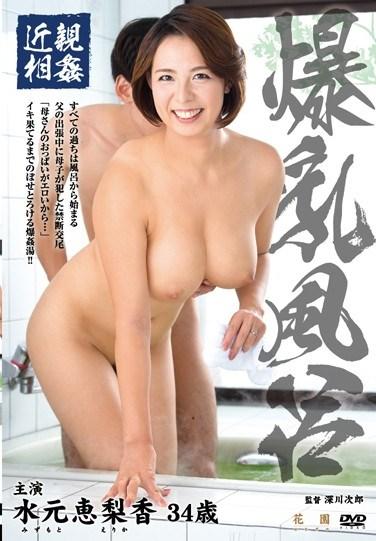HONE-177 Incest Colossal Tits Bath – Erika Mizumoto