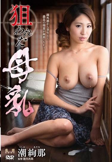 HONE-184 Desired Breast Milk Ayana Ushio