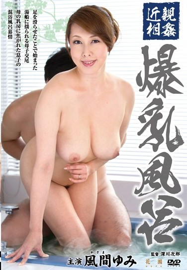 HONE-191 Incest Colossal Tits Bath – Yumi Kazama