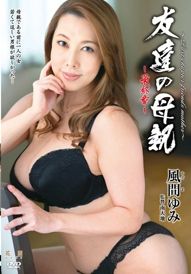 HTHD-128 My Friend's Mother -The Final Chapter- Yumi Kazama