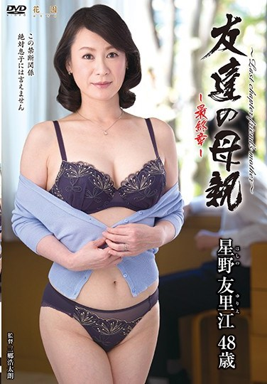 HTHD-151 My Friend's Mother The Final Chapter Yurie Hoshino