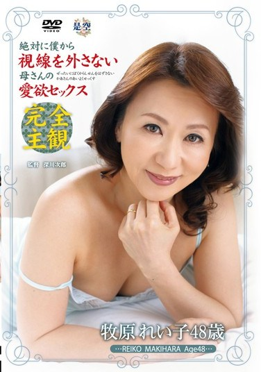 IANN-01 My Mom Wants to Fuck Me and Can't Keep Her Eyes off Me Reiko Makihara