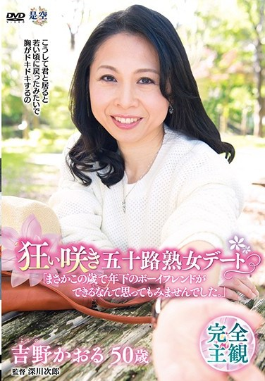 """IANN-25 A Date With A Fifty Something Late Blooming Mature Woman """"I Never Thought I Would Have Such A Young Boyfriend At My Age!"""" Kaoru Yoshino"""