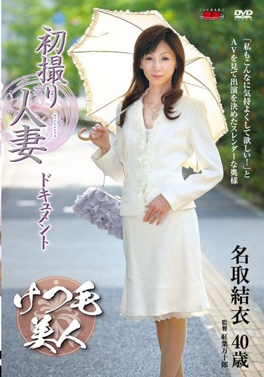 JRZD-392 Documentary: Wife's First Exposure Yui Natori