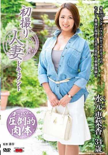 JRZD-508 First Time Shots: Married Woman Documentary Erika Mizumoto