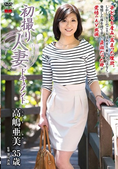 JRZD-554 First Time Shots Of A Married Woman: A Documentary Ami Takashima