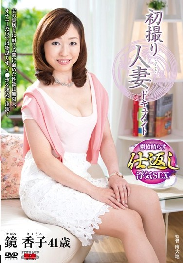 JRZD-576 A Married Woman's First Shoot Kyoko Kagami