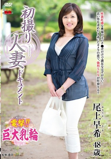 JRZD-581 First Time Filming My Affair – Saki Onoue