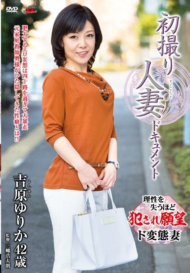 JRZD-623 First Time Filming My Affair Yurika Yoshihara