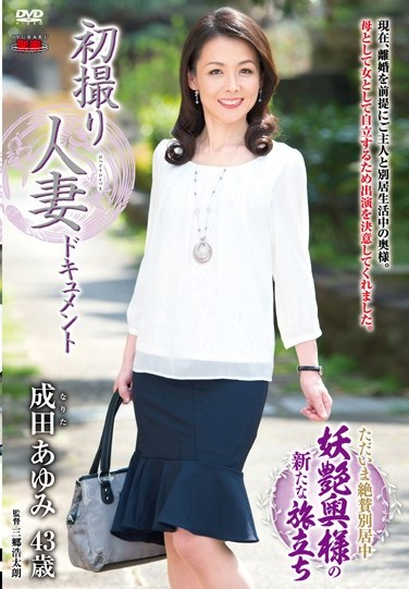 JRZD-644 First Time Shots Documentary Of A Married Woman Ayumi Narita
