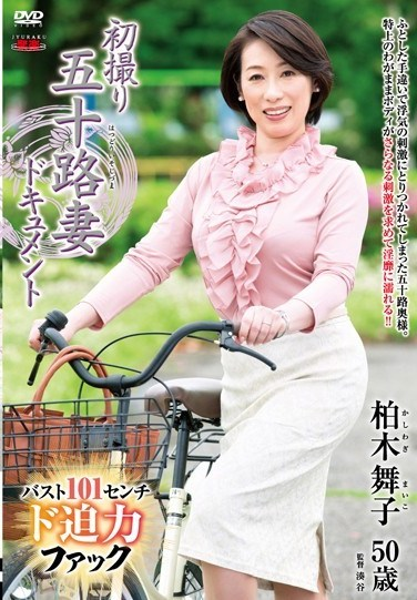 JRZD-652 First Time On Camera In Her 50s – Maiko Kashiwagi