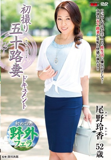 JRZD-673 Married Woman In Her Fifties Films Her First Porno (Reika Ono)