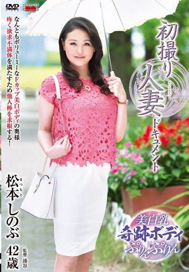 JRZD-681 A Married Woman Films Her First Porno (Shinobu Matsumoto)