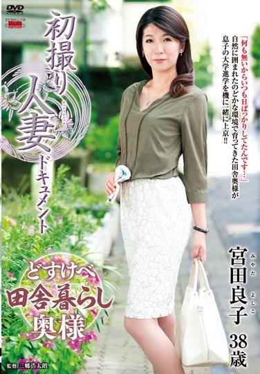 JRZD-684 First Time Filming My Affair, Yoshiko Miyata