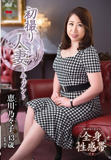 JRZD-685 First Time Filming My Affair First Time Filming My Affair – Nonoko Megumika