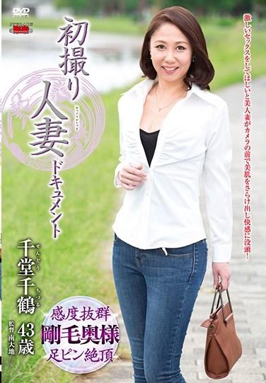 JRZD-694 Married Woman's First Time On Camera Chizuru Sendo