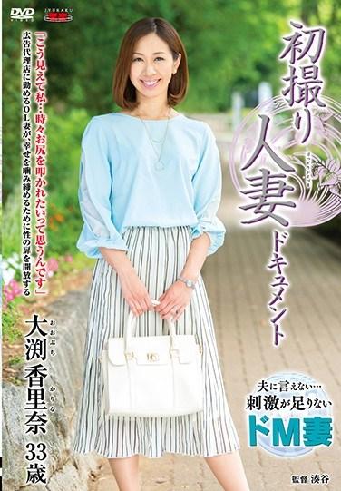 JRZD-749 First Time Filming My Affair. Karina Obuchi