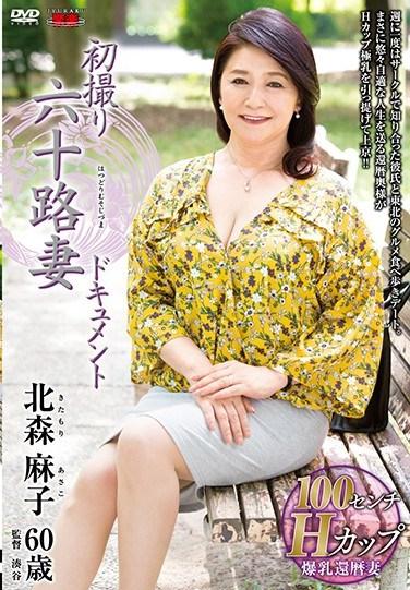 JRZD-753 First Time Filming In Her 60s Asako Kitamori