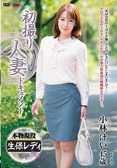 JRZD-770 First Time Filming My Affair Kei Kobayashi
