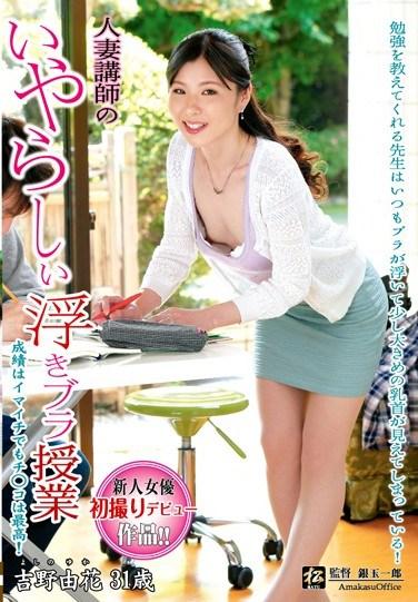 MATU-94 Married Teacher's Naughty Nip-Slip Bra Class Yuka Yoshino