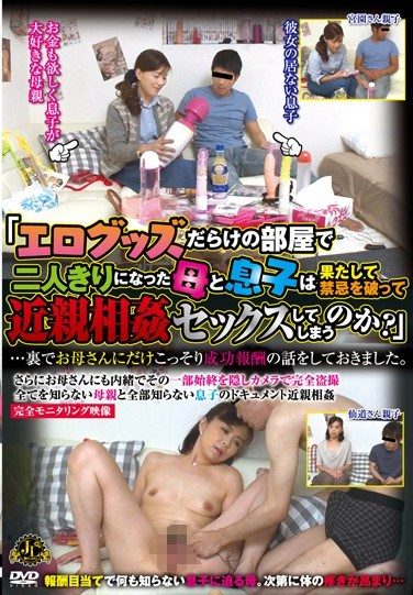 """MEKO-04 Will A Mother And Son Alone In A Room Filled With Adult Toys Cross The Line And Have Incestuous Sex?"""" …We Secretly Told The Mother About A Reward If She's Successful. MEKO- 04"""