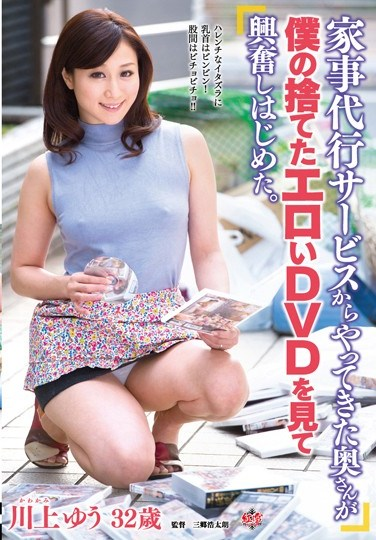 MESU-21 It All Started When The Cleaning Lady Found My Stash Of Porn DVDs. Yu Kawakami
