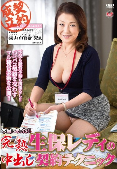 MESU-25 This Actually Happened!! The Creampie Contract Technique of a Mature Life Insurance Saleswoman Sayuri Fukuyama