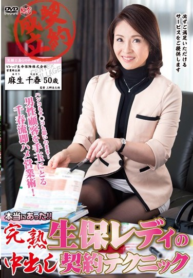 MESU-45 This Actually Happened! A Ripe And Mature Life Insurance Sales Lady And Her Creampie Sales Technique Chiharu Aso