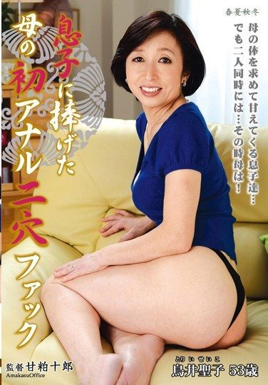 SKKK-07 My First Anal Double Hole Fuck with My Son Seiko Torii