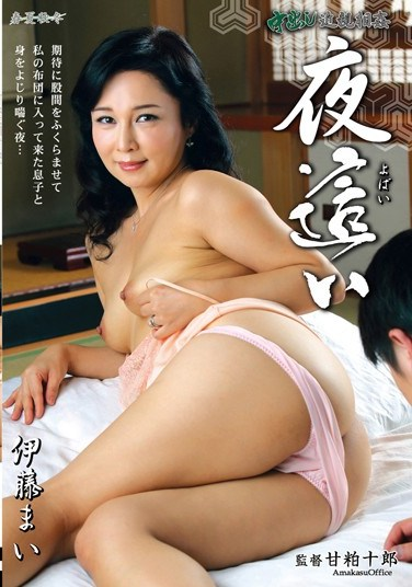 SKSS-82 Creampie Incest at Night Mai Itoh