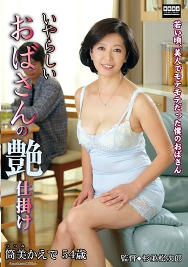 TNTN-16 Naughty MILF's Seduction Methods Kaede Tsutsumi