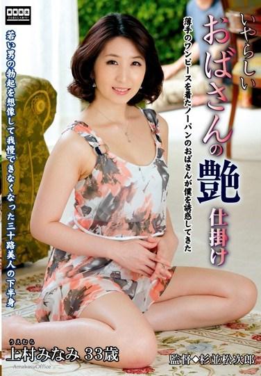 TNTN-23 Sexy MILF's Seductive Tricks Minami Uemura