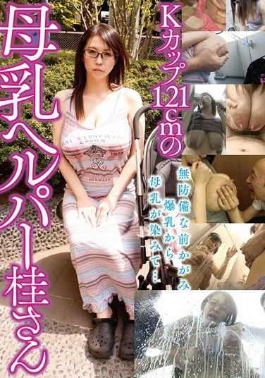 OHO-054 Miss Kei Is A Lactating Home Helper With 121cm K Cup Tits. Breast Milk Leaks From Her Colossal Tits When She Carelessly Leans Forward…