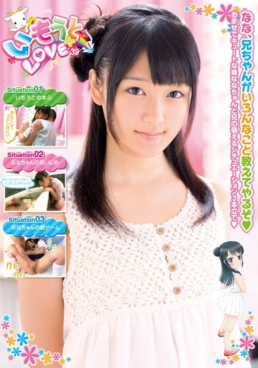 KTDS-501 Younger Sister LOVE Plus 39 Nana Usami