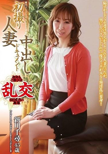 OYAJ-149 First Time Filming My Creampie Affair. Chihiro Shinkawa, 45.