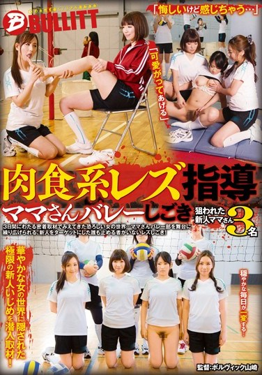 EQ-166 Carnivorous Lesbian Volleyball Coach Uses Harsh Training Techniques (Shigoki)