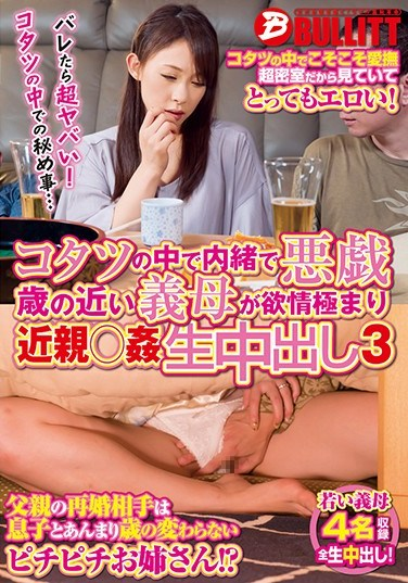 EQ-368 Secret Pranks Underneath The Foot Warmer My Stepmom Is About My Age And Bursting With Lust Wicked Incest Creampie Raw Footage 3