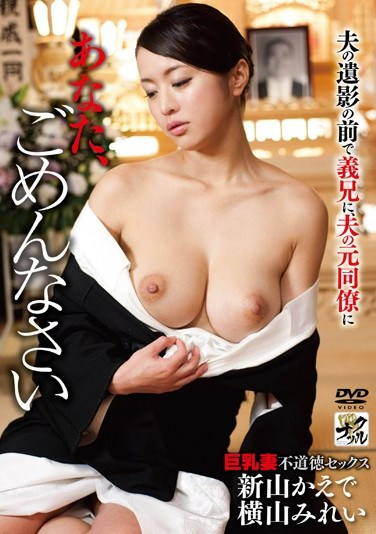 KNCS-065 I Was Fucked By My Older Brother-In-Law, And My Husband's Former Colleagues, As The Photo Of My Dead Husband Watched. Dear, I'm Sorry… Kaede Niyama , Mirei Yokoyama .