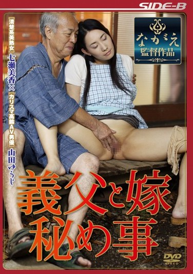 NSPS-185 Father In Law and Daughter In Law: Their Secret