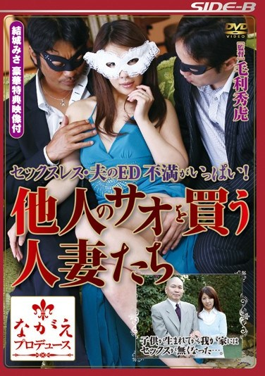 NSPS-211 Sexless Husbands With Erectile Dysfunction- So Unsatisfied! The Married Women Who Buy Other Men's Cocks