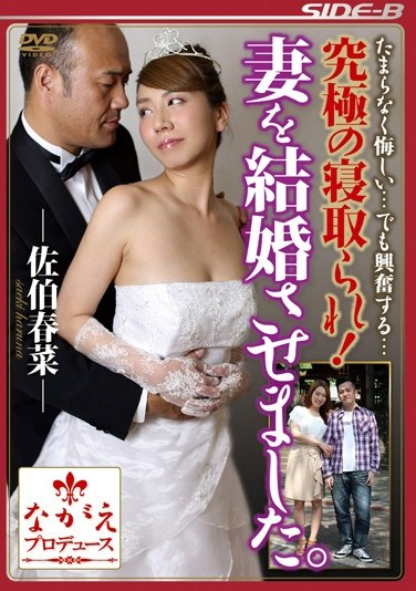 NSPS-214 Ultimate Cuckold! I Made My Wife Marry Somebody Else. Haruna Saeki