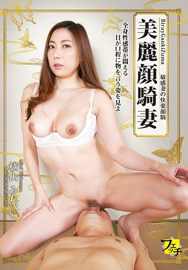 TRVO-02 Beautiful Face-Sitting Wife Mirei Yokoyama