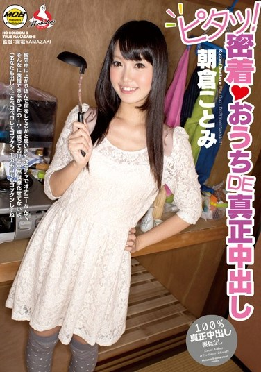 MOBBV-014 Intimate! Real Creampies At Home Kotomi Asakura