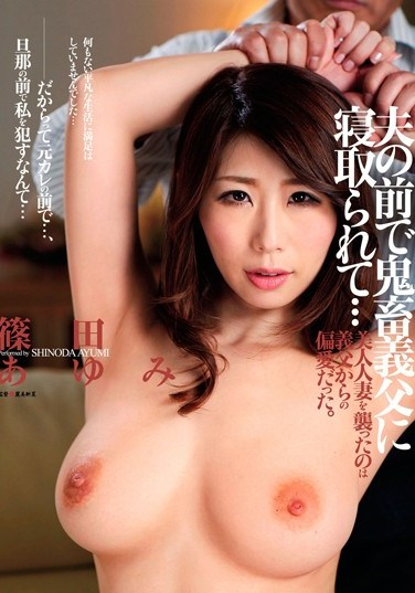 HZGD-008 Cuckolded By Wicked Father-In-Law Before Husbands Eyes… Ayumi Shinoda