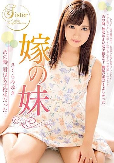 HZGD-035 My Wife's Little Sister – Back Then, You Were A Schoolgirl… – Miyuki Sakura