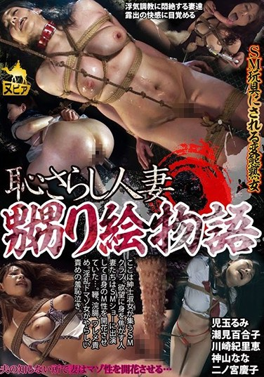 NUBI-015 A Shameful Married Woman The Story Of A Tantalizing Picture